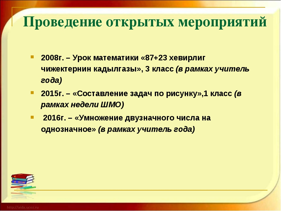 Проведение открытых мероприятий 2008г. – Урок математики «87+23 хевирлиг чиже...