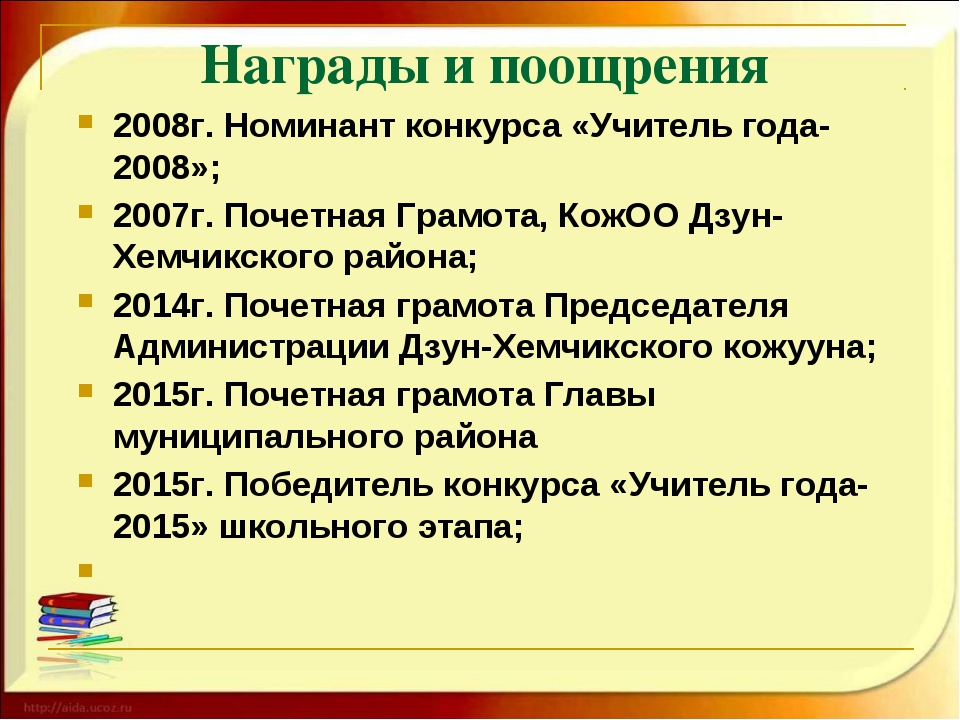 Награды и поощрения 2008г. Номинант конкурса «Учитель года-2008»; 2007г. Поче...