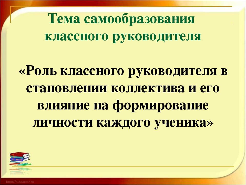 Тема самообразования классного руководителя  «Роль классного руководителя в...