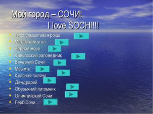 Мой город – СОЧИ! I love SOCHI!!! Тисо-самшитовая роща Медвежий угол Черное
