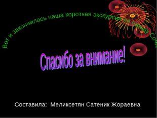 Составила: Меликсетян Сатеник Жораевна