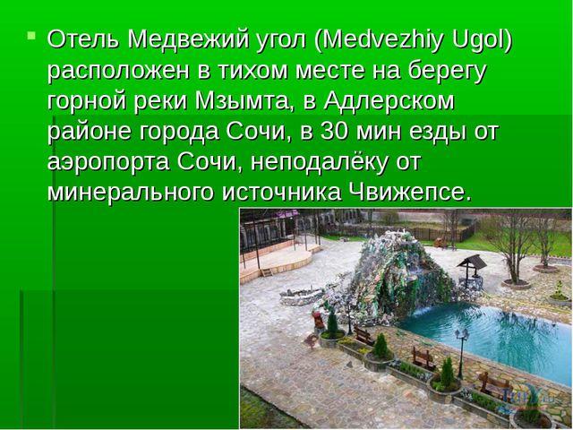 Отель Медвежий угол (Medvezhiy Ugol) расположен в тихом месте на берегу горно...