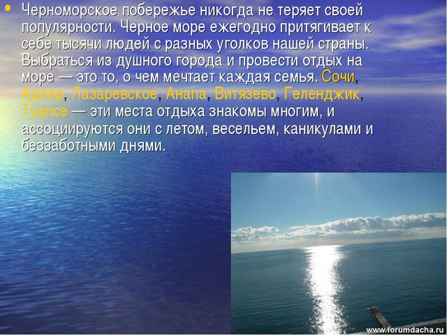 Черноморское побережье никогда не теряет своей популярности. Черное море ежег...