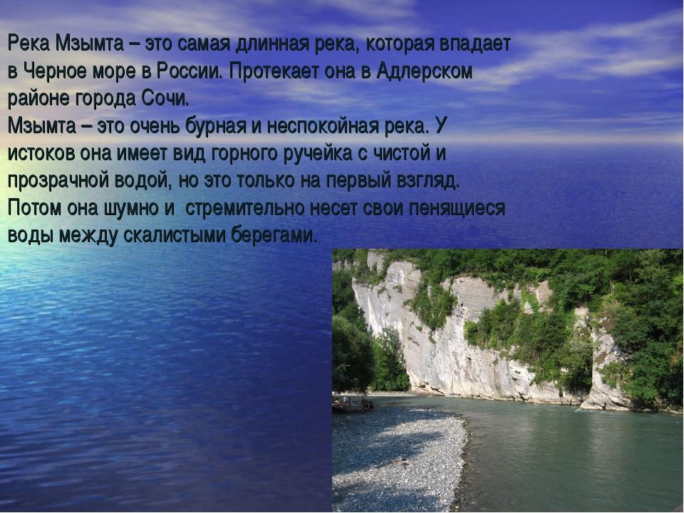 Река Мзымта – это самая длинная река, которая впадает в Черное море в России....