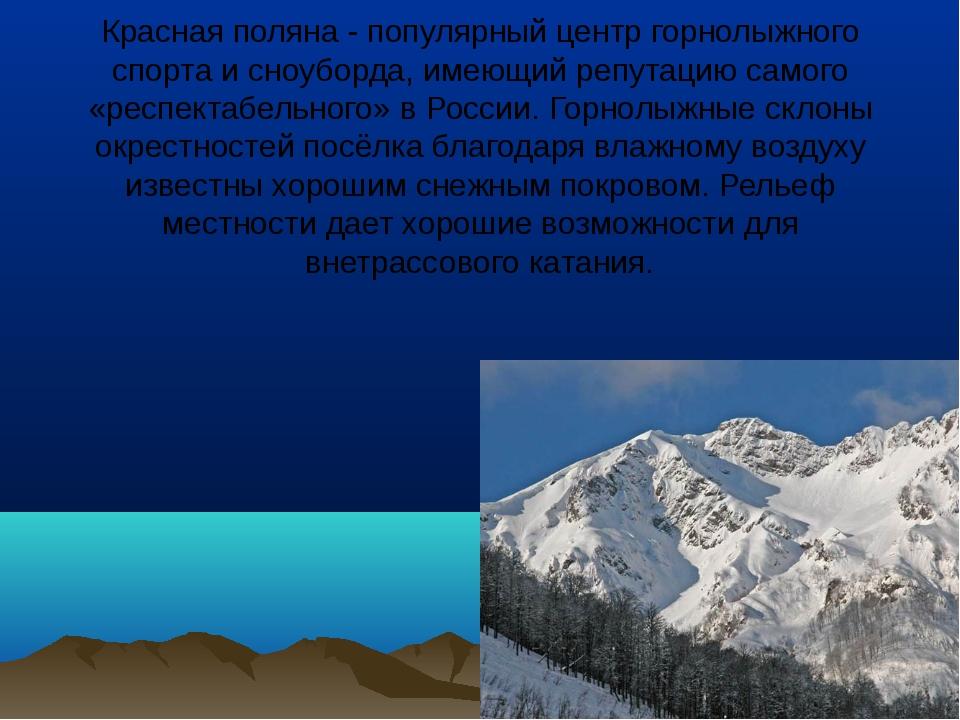 Красная поляна - популярный центр горнолыжного спорта и сноуборда, имеющий ре...