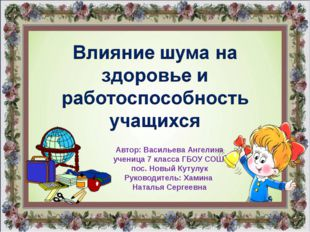 Автор: Васильева Ангелина ученица 7 класса ГБОУ СОШ пос. Новый Кутулук Руково