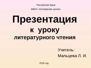 Презентация к уроку литературного чтения Учитель: Мальцева Л. И. 2016 год Рес