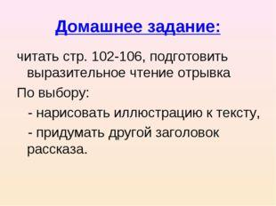 Домашнее задание: читать стр. 102-106, подготовить выразительное чтение отрыв