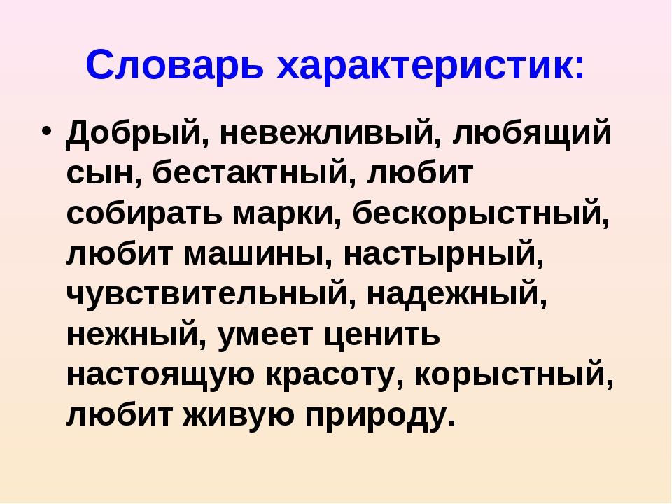 Словарь характеристик: Добрый, невежливый, любящий сын, бестактный, любит соб...