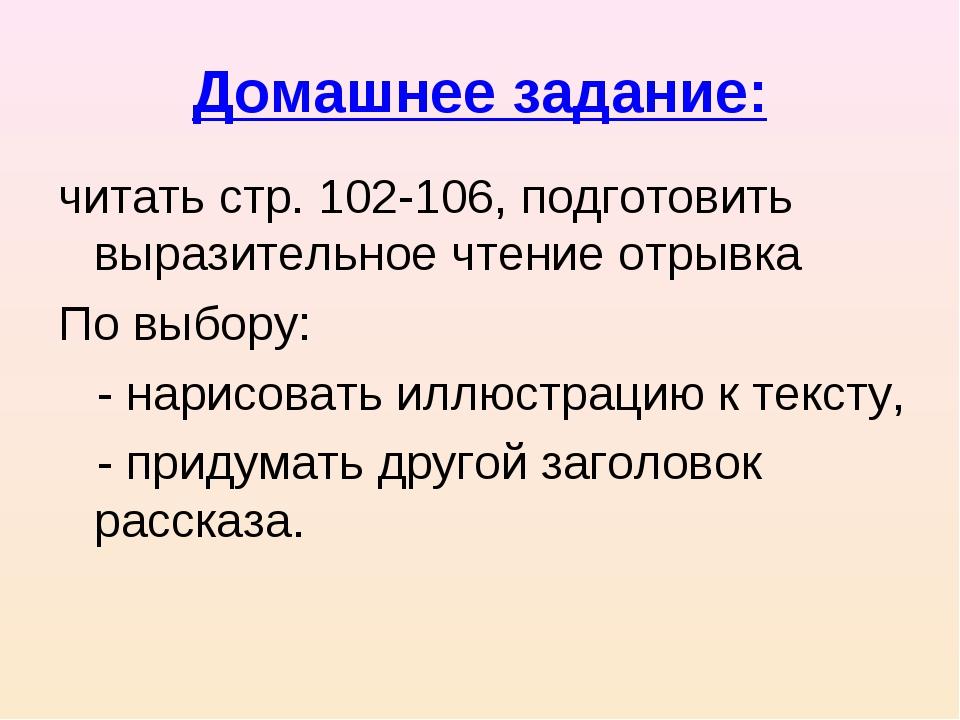 Домашнее задание: читать стр. 102-106, подготовить выразительное чтение отрыв...