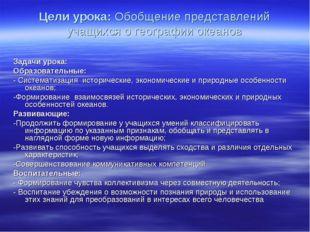 Цели урока: Обобщение представлений учащихся о географии океанов Задачи урока