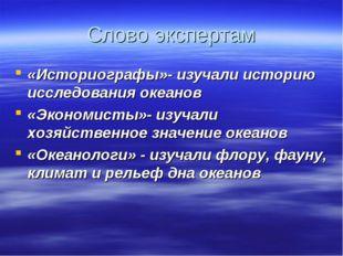Слово экспертам «Историографы»- изучали историю исследования океанов «Экономи