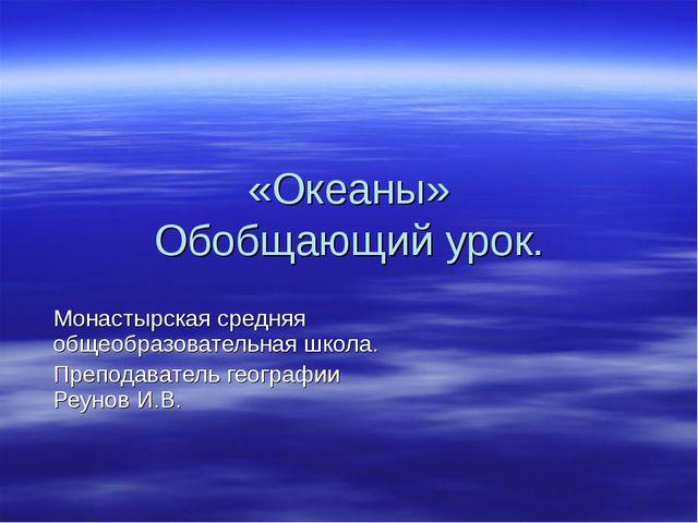 «Океаны» Обобщающий урок. Монастырская средняя общеобразовательная школа. Пре...