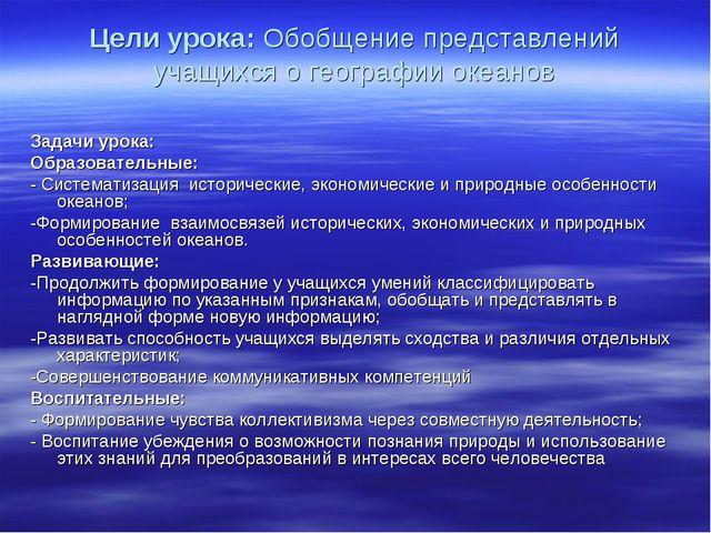 Цели урока: Обобщение представлений учащихся о географии океанов Задачи урока...