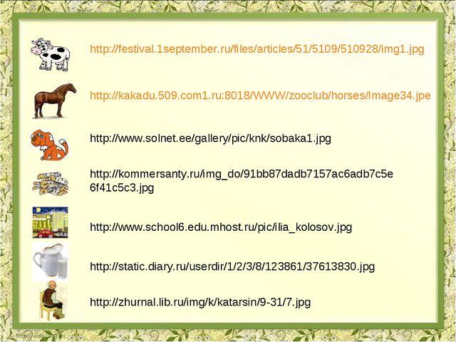http://festival.1september.ru/files/articles/51/5109/510928/img1.jpg http://k...
