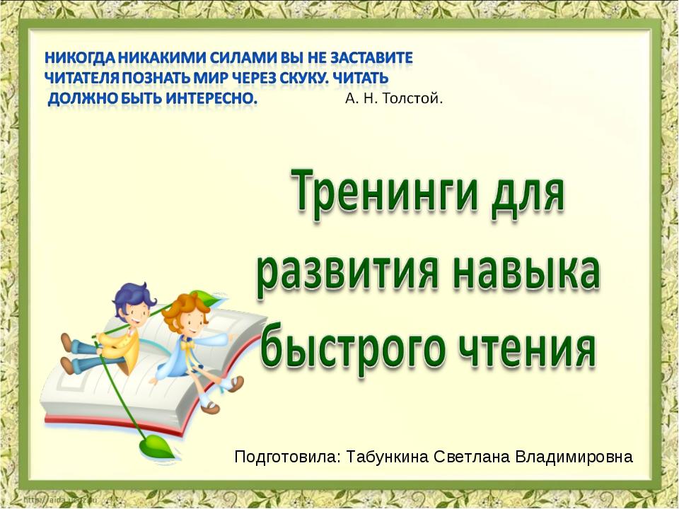 Подготовила: Табункина Светлана Владимировна