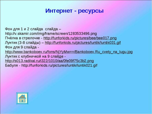 Интернет - ресурсы Фон для 1 и 2 слайда слайда – http://v.skamir.com/img/fram...