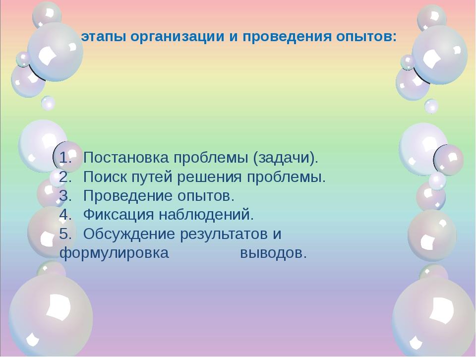 этапы организации и проведения опытов: 1.Постановка проблемы (задачи). 2.П...