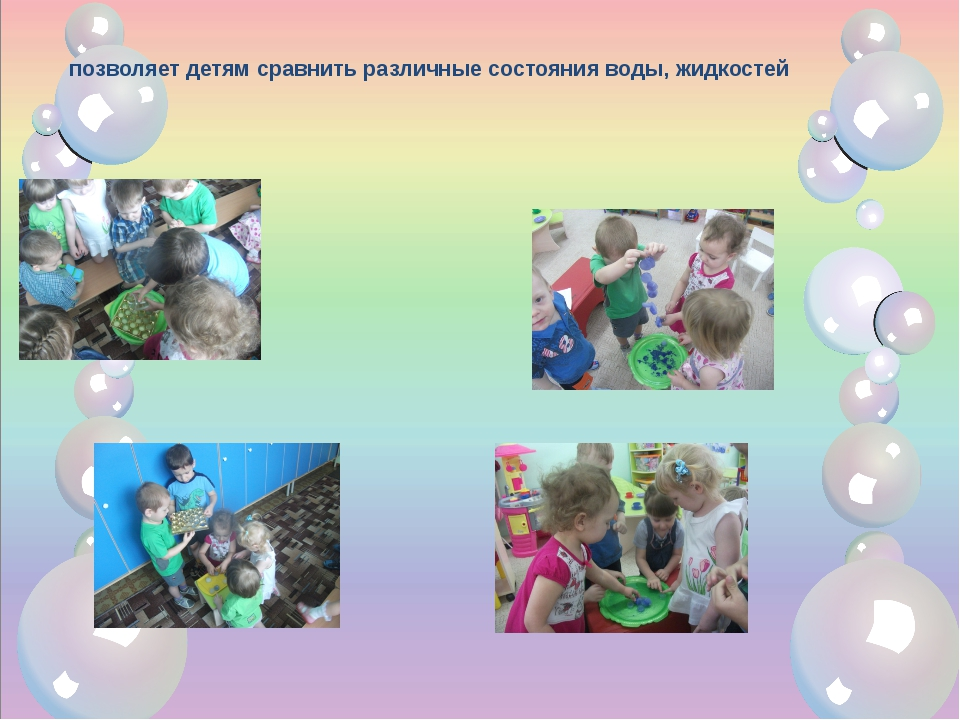 позволяет детям сравнить различные состояния воды, жидкостей
