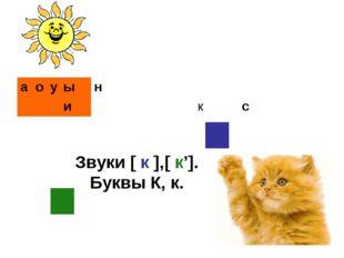 Звуки [ к ],[ к']. Буквы К, к. аоуын икс