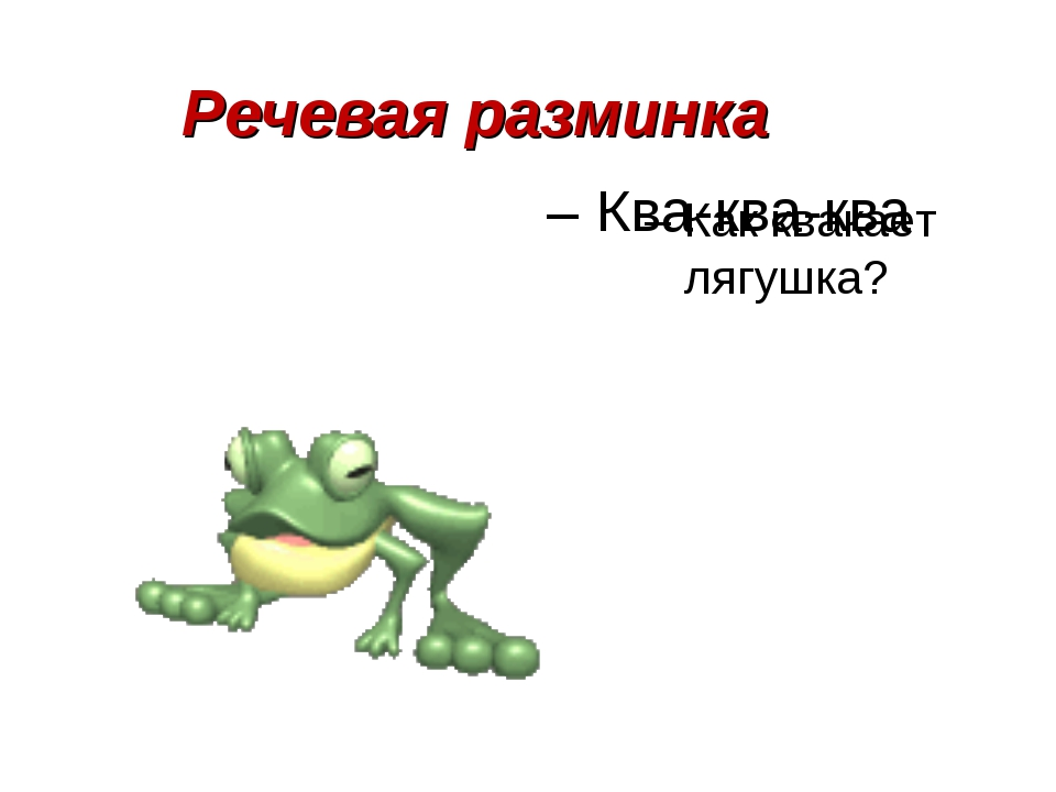 Речевая разминка – Как квакает лягушка? – Ква-ква-ква