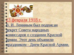 23 февраля 1918 г. В. И. Лениным был подписан декрет Совета народных комисса