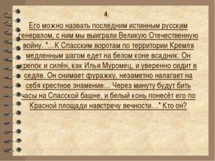 4. Его можно назвать последним истинным русским генералом, с ним мы выиграли