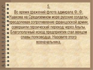 5. Во время сражений флота адмирала Ф. Ф. Ушакова на Средиземном море русски