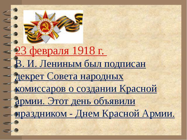23 февраля 1918 г. В. И. Лениным был подписан декрет Совета народных комисса...