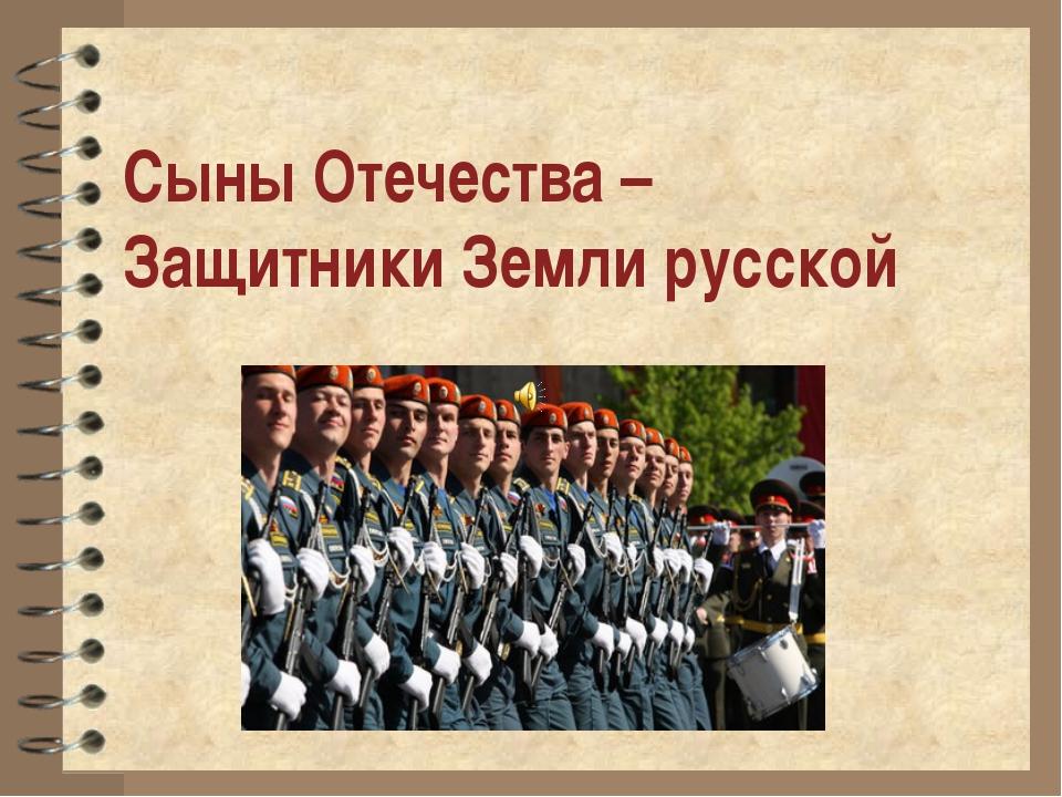 Сыны Отечества – Защитники Земли русской