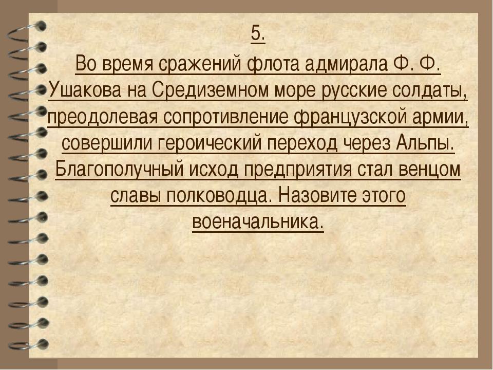 5. Во время сражений флота адмирала Ф. Ф. Ушакова на Средиземном море русски...
