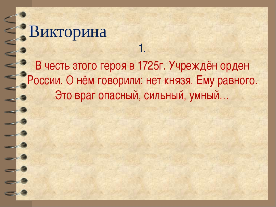 Викторина 1. В честь этого героя в 1725г. Учреждён орден России. О нём говори...
