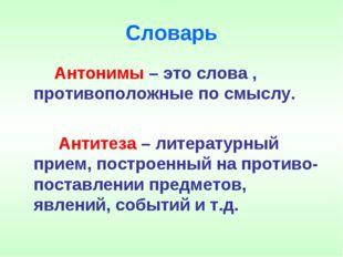 Словарь Антонимы – это слова , противоположные по смыслу. Антитеза – литерату