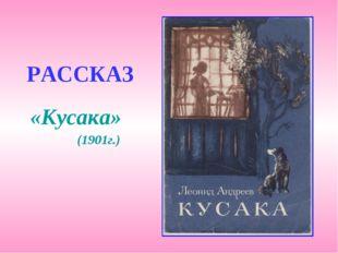 «Кусака» (1901г.) РАССКАЗ