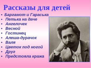 Баргамот и Гараська Петька на даче Ангелочек Весной Гостинец Алеша-дурачок В