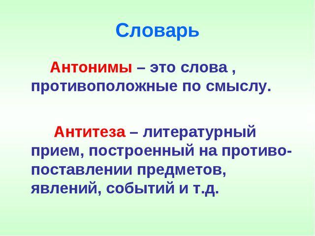 Словарь Антонимы – это слова , противоположные по смыслу. Антитеза – литерату...