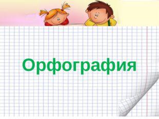 Орфография