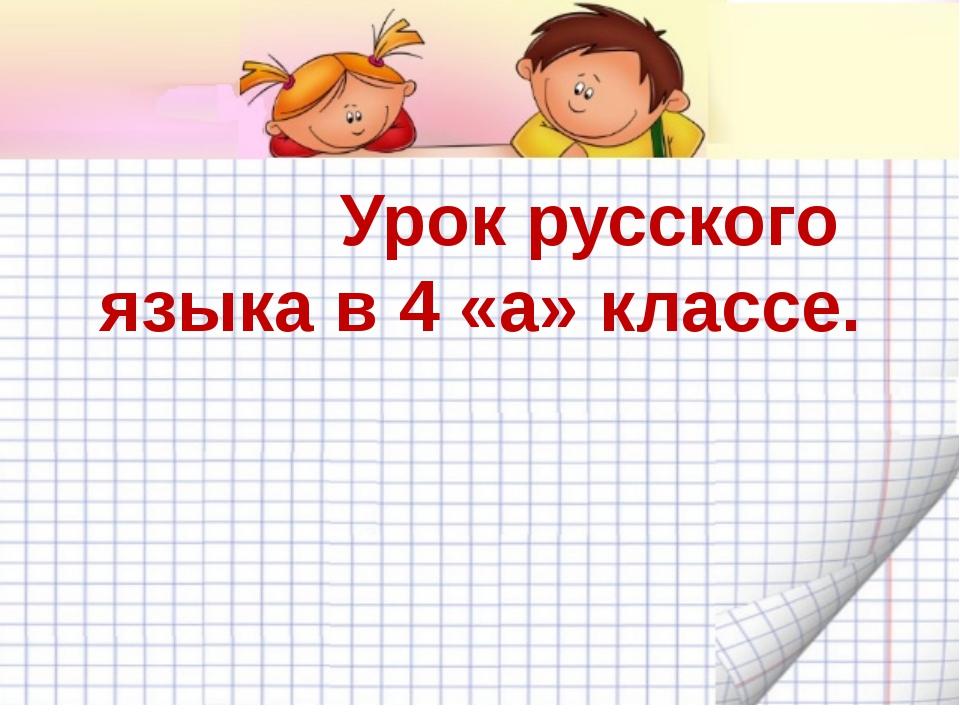 Урок русского языка в 4 «а» классе.
