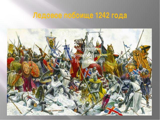 Ледовое побоище 1242 года
