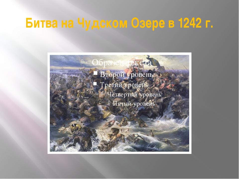 Битва на Чудском Озере в 1242 г.