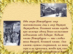 Два мира Петербурга: мир значительных лиц и мир Акакия Акакиевича. Богатая ча
