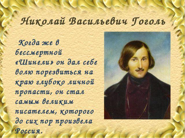 Николай Васильевич Гоголь Когда же в бессмертной «Шинели» он дал себе волю по...