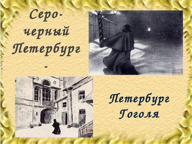 Серо-черный Петербург - Петербург Гоголя