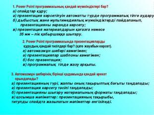 1. Power Point программасының қандай мүмкіндіктері бар? а) слайдтар құру; ә)