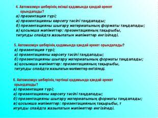 4. Автомазмұн шеберінің екінші қадамында қандай әрекет орындалады? а) презент