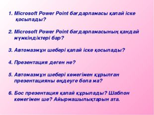 Microsoft Power Point бағдарламасы қалай іске қосылады? 2. Microsoft Power Po