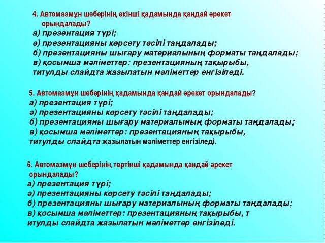 4. Автомазмұн шеберінің екінші қадамында қандай әрекет орындалады? а) презент...