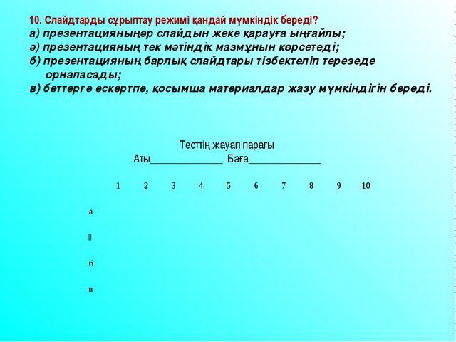 10. Слайдтарды сұрыптау режимі қандай мүмкіндік береді? а) презентацияныңәр с...