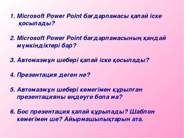 Microsoft Power Point бағдарламасы қалай іске қосылады? 2. Microsoft Power Po...