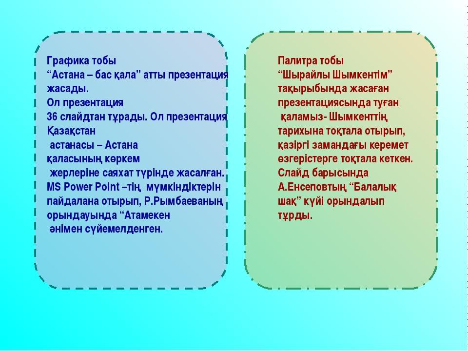"""Графика тобы """"Астана – бас қала"""" атты презентация жасады. Ол презентация 36 с..."""
